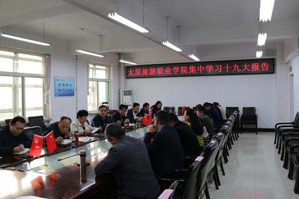 学习贯彻党的十九大(三)——中心组扩大学习会