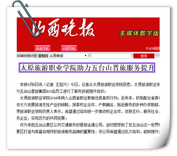 山西晚报——太原旅游职业学院助力五台山晋旅服务提升