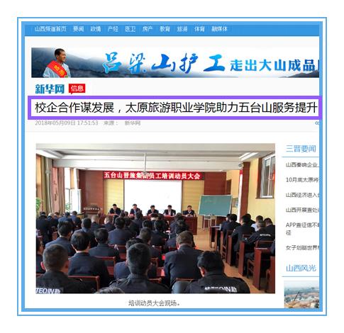 新华网——校企合作谋发展,太原旅游职业学院助力五台山服务提升