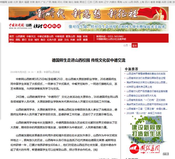 """中国新闻网——""""中德同行,研学之旅""""走进太原旅游职业学院"""