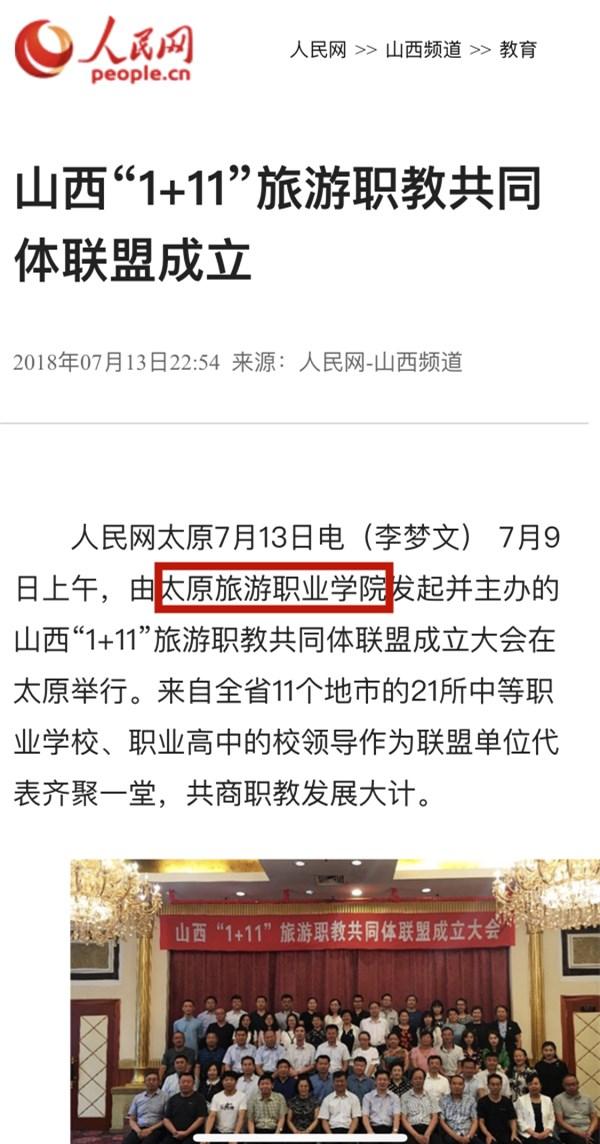 """人民网——山西""""1+11""""旅游职教共同体联盟成立"""