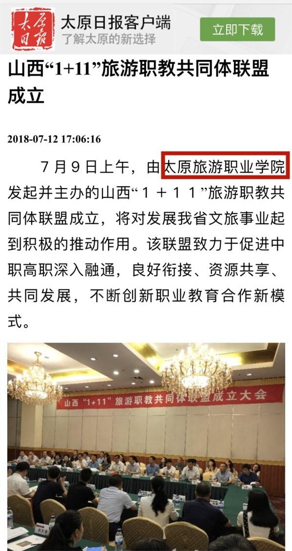 """太原日报——山西""""1+11""""旅游职教共同体联盟成立"""