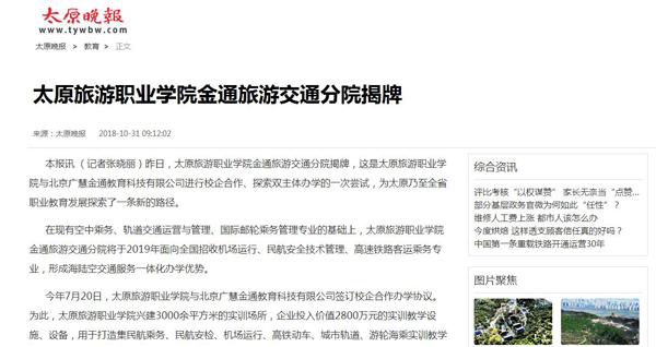 太原晚报——太原旅游职业学院金通旅游交通分院揭牌
