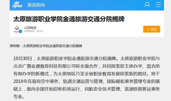 新浪新闻——太原旅游职业学院金通旅游交通分院揭牌