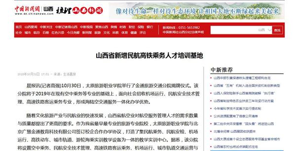 中国新闻网——山西省新增民航高铁乘务人才培训基地