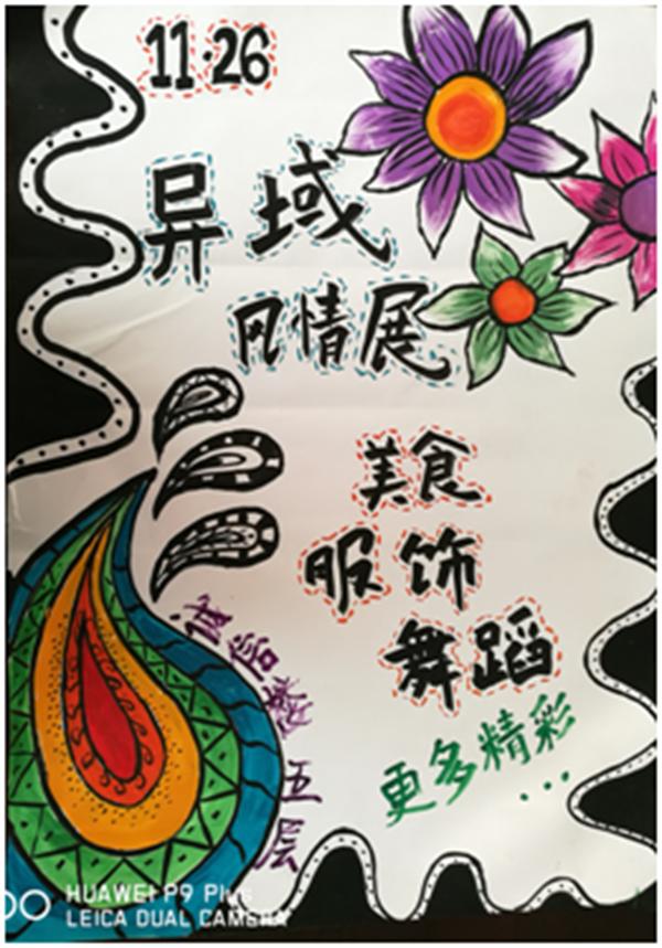 旅游外语系开展文化艺术节异域文化体验活动