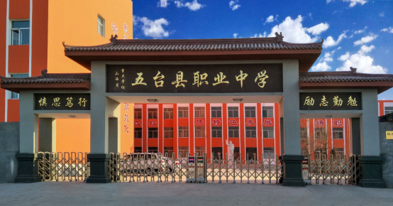 五台县职业中学校