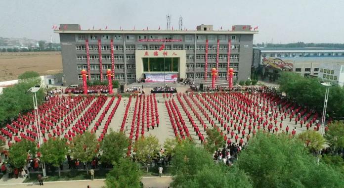 忻州市第一职业中学