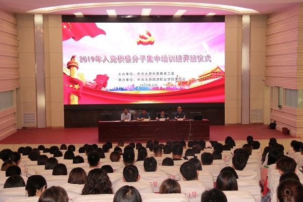 中共太原市委教育工委2019年度入党积极分子 集中培训班在我院举办(一)