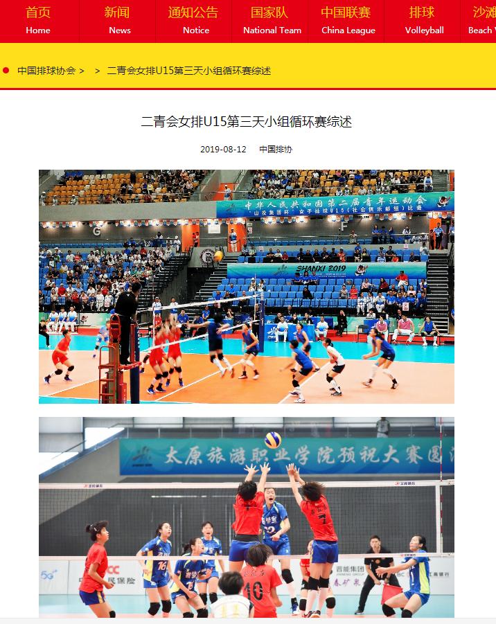 """新浪门户网站""""中国排球协会官方网站""""报道二青会我院赛区比赛"""