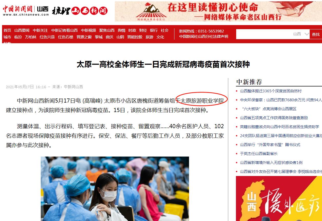 中国新闻网报道我院开展接种疫苗工作