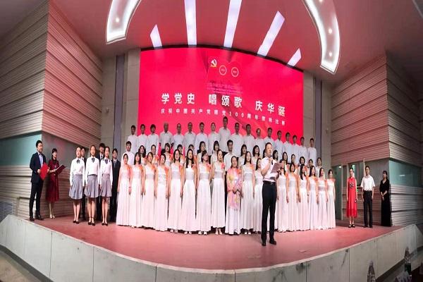 学党史 唱颂歌 庆华诞——我院举办庆祝中国共产党建党100周年歌咏比赛